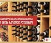 格鲁吉亚葡萄酒1-2月全球出口量增长13%
