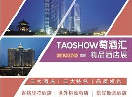 Taoshow萄酒汇精品酒店展最强观展攻略