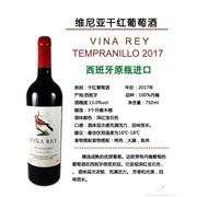 維尼亞干紅葡萄酒