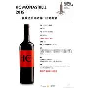爱莱达百年老藤干红葡萄酒2015