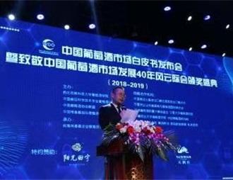 中国葡萄酒市场白皮书发布会隆重举行