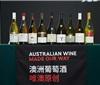 中国成澳大利亚高端葡萄酒最大出口市场