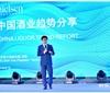 尼尔森在成都分享《中国酒业趋势分享》报告