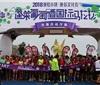 """蓬莱葡萄酒国际马拉松被评为""""民族民俗""""特色赛事"""