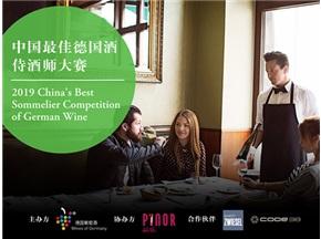 首届中国最佳德国酒侍酒师大赛开赛 初赛结果出炉