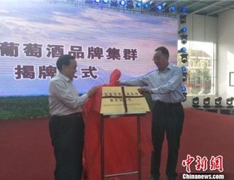 中国首个葡萄酒品牌集群联合秘书处在宁夏成立