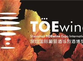 2019 TOEwine深圳国际葡萄酒与烈酒博览会