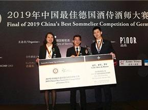 首届中国最佳德国酒侍酒师大赛冠亚季军揭晓