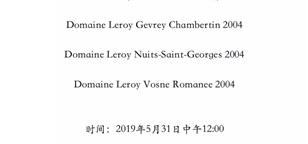 Leroy 2004年份葡萄酒品鉴会