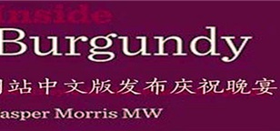 Inside Burgundy中文网发布庆祝晚宴