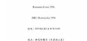 罗曼尼康帝酒庄96年份平行品鉴会