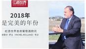 专访红酒世界首席葡萄酒顾问米歇尔·罗兰