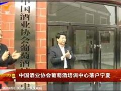 中国酒业协会葡萄酒培训中心落户宁夏