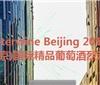 2019科通(北京)国际精品葡萄酒烈酒展览会