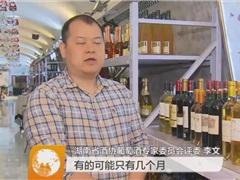 李文:搭建葡萄酒城堡