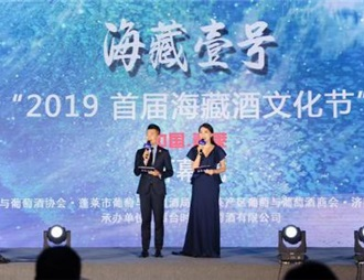 2019中国首届海藏酒文化节在蓬莱隆重举行