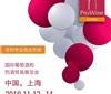 ProWine China 2019国际葡萄酒和烈酒展览会