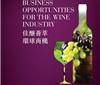 2019第十二届香港国际美酒展
