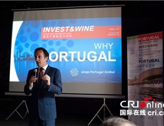 葡萄牙葡萄酒大师班品鉴会在北京举行