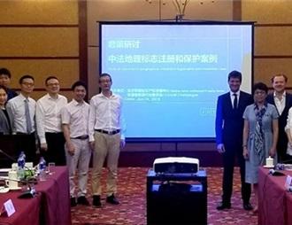 中法地理標志注冊和保護案例研討會在京順利召開
