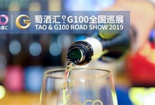 萄酒汇&G100全国葡萄酒巡展