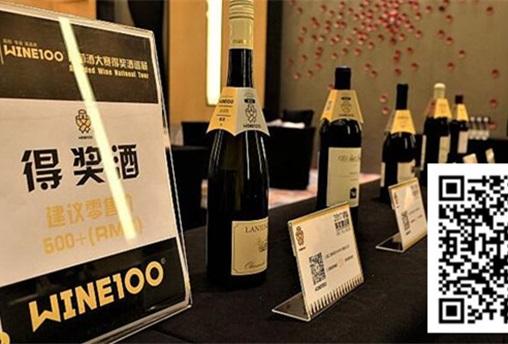 WINE100得奖葡萄酒巡展