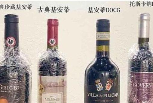 意大利红酒品鉴活动