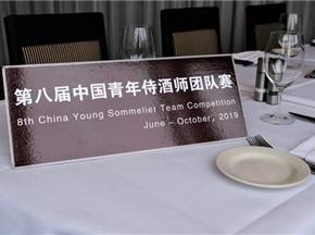 2019第八届中国青年侍酒师团队赛正式开幕