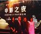 葡萄牙葡萄酒助力上海电影节
