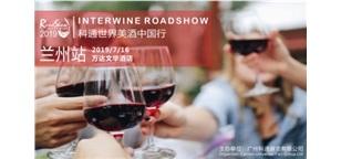 科通全国巡展进口葡萄酒品鉴会