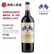 宫菲雄庄园干红葡萄酒