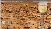 火星葡萄酒你喝過嗎?