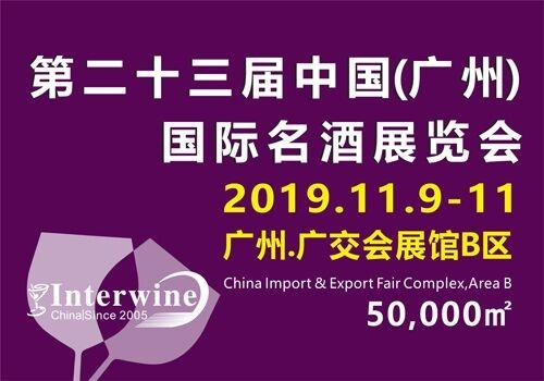 2019中國(廣州)國際名酒展-秋季展