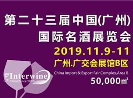 2019中国(广州)国际名酒展-秋季展