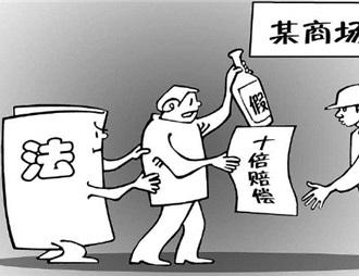 青岛中院阐释韩某知假买假进口葡萄酒获十倍赔偿案