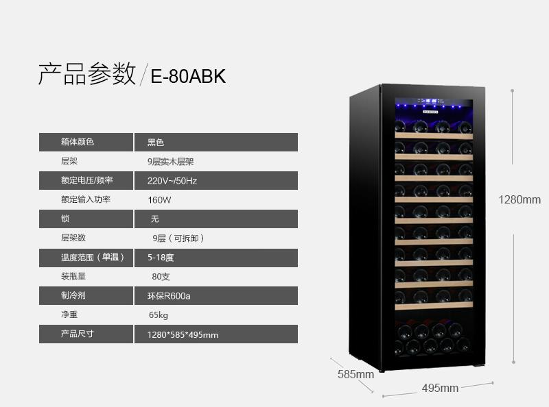 E-80ABK-2.jpg