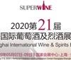 第21届上海国际葡萄酒及烈酒展览会