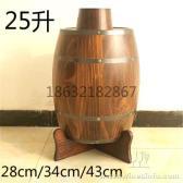 50斤松木酒桶松木酒桶帶內膽可上鎖木酒桶25升