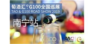 萄酒匯&G100全國巡展