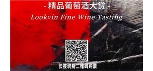 樂酒·精品葡萄酒大賞
