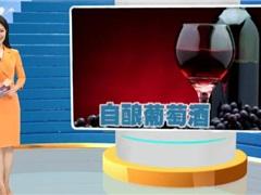 葡萄大量上市 自酿葡萄酒引关注