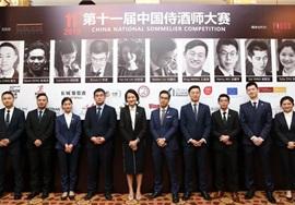第十一届中国侍酒师大赛冠亚季军出炉