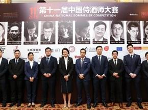 第十一屆中國侍酒師大賽冠亞季軍出爐
