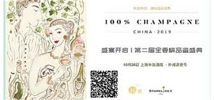 第二届全香槟酒展大师班 香槟品鉴 米其林盛大香槟晚宴