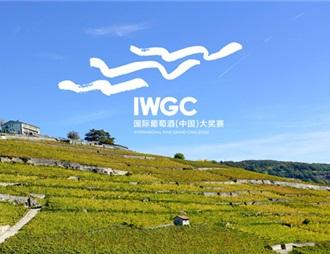 首届国际葡萄酒(中国)大奖赛获奖榜单揭晓