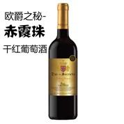 欧爵之秘赤霞珠干红葡萄酒
