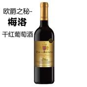 欧爵之秘梅洛干红葡萄酒