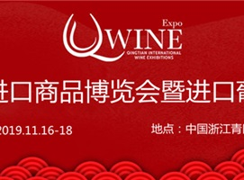 第二屆華僑進口商品博覽會暨進口葡萄酒交易會