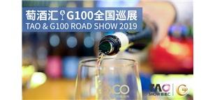 萄酒汇&G100全国巡展观展