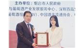 李小璐当选烟台葡萄酒博览会公益大使